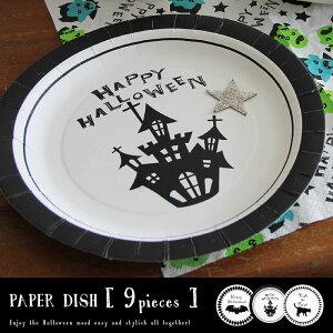 ハロウィンにピッタリ!一般的なサイズより大きめのペーパー皿です。ペーパーディッシュ 9枚入...