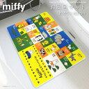 miffy[ミッフィー] お風呂マット ミッフィー と どうぶつたちディックブルーナ 動物 英語 キャラクター 子供 こども 知育 カラフル 浴室 浴用 マット お風呂 子供向け