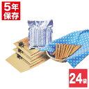 防災用品 非常食 備蓄保存食 保存用ファイバービスケット(賞味期限5年)×24