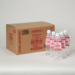 保存水は1日3リットルを目安に3日分の備蓄を非常用飲料水(5年保存) 500ml×48本
