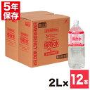 長期5年間保存水 ペットボトル 2L 6本×2箱(計12本) 災害用 長期保存 富士山バナジウムウォーターブランド