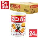 サンリツ 缶入りカンパン(100g) 24缶入【保存食 非常...