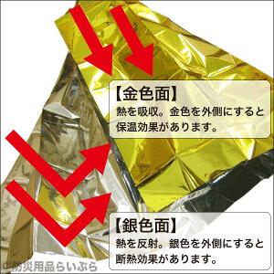 【防災用品避難生活寝袋】リバーシブルアルミブランケット
