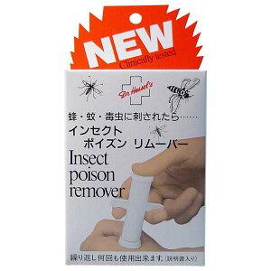 インセクトポイズンリムーバー(毒吸出し器)