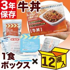 非常時にも温かく食べられる保存食のレスキューフーズレスキューフーズ 1食ボックス 牛丼 12個...