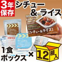 非常時にも温かく食べられる保存食のレスキューフーズレスキューフーズ 1食ボックス シチュー&...
