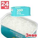 レスキューフーズ おかゆ 24缶入 防災用品 非常食 保存食 缶詰