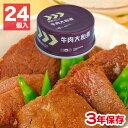 レスキューフーズ 牛肉大和煮 24缶 非常食 缶詰 保存食...