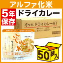 【防災グッズ 非常食 備蓄保存食 5年保存】アルファ米 安心米 ドライカレー 50食入