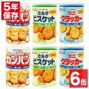 ブルボン 缶入 非常食 詰合せ 6缶入り(カンパン ミニクラ...