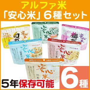 アルファ米安心米6種セット【防災グッズ保存食】