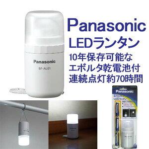 パナソニックpanasonicLEDランタン防滴BF-AL01K-W電池式