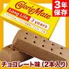 カロリーメイトロングライフ2本入チョコレート味【非常食防災用品大塚製薬】
