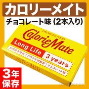 カロリーメイト チョコレート 大塚製薬
