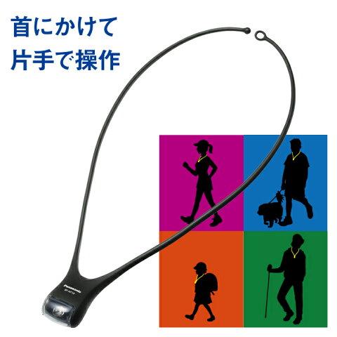 パナソニック LEDネックライト ブラック BF-AF10P-K Panasonic LED懐中電灯 LEDライト