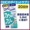 DHCフォースコリー80粒20日分【DHCサプリメントダイエット】