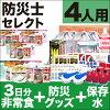 4人用/非常食+保存水+防災セット3日分【避難生活防災用品保存食】