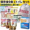 保存食9食+トイレセット(非常用持出袋つき)