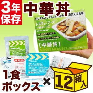 非常時にも温かく食べられる保存食レスキューフーズ 1食ボックス 中華丼 12個入 【防災用品 非...