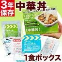 非常時にも温かく食べられる保存食《楽天日本一セール・50%OFF》 レスキューフーズ 1食ボック...