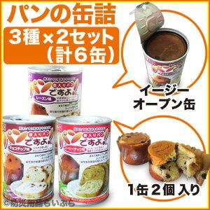 3種類の味がセットに!パンの缶詰、1缶2個入り、5年間保存出来るパン!【非常食品】パンの缶詰...