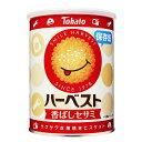 東ハト ハーベスト 保存缶(8包入) 非常食 保存食 5年保存 お菓子 ビスケット