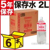 【保存水 備蓄 防災用品】 長期5年間保存水 2L×6本