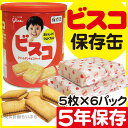 グリコ ビスコ保存缶 クリームサンドビスケット【防災グッズ 非常食 保存食】