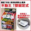T型固定式不動王(2個入り)FFT-009【地震対策家具転倒防止器具防災グッズ】