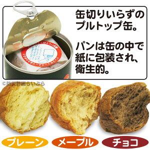 缶deボローニャパンの缶詰
