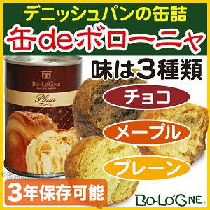 <3年保存となりました!> デニッシュパンの缶詰【非常食品】缶deボローニャ パンの缶詰 【非...