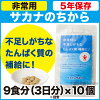 非常用サカナのちから30g×10個【魚肉ペプチド、たんぱく質、防災用品】