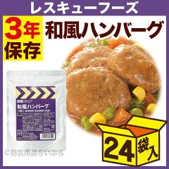 非常食、備蓄用に!和風ハンバーグのレトルト保存食レスキューフーズ 和風ハンバーグ 24袋入【...