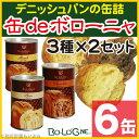 缶 de ボローニャ パンの缶詰 6缶 セット プレーン メープル チョコ 各2缶 3年保存 非常食 保存食 防災 缶 パン