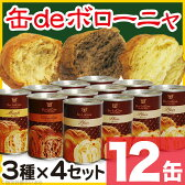 缶 de ボローニャ パンの缶詰 12缶セット プレーン メープル チョコ 各4缶 デニッシュパン の 3年保存 【期間限定 送料無料】
