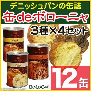 <3年保存となりました!> デニッシュパンの缶詰 12缶セット【非常食品】缶deボローニャ パン...