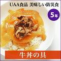 UAA食品 美味しい防災食 牛丼の素