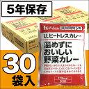 【非常食 保存食】ハウス LLヒートレスカレー 温めずにおいしい野菜カレー×30袋セット