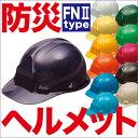 作業用 工事用 防災 ヘルメット FNII-1 FN2-1(...