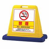 サインキューブ 禁煙 両面 WT付 ユニット 874-192A