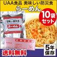 【送料無料】美味しい防災食 らーめん 10袋セット【ラーメン 非常食 保存食 5年保存】