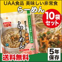 【送料無料】美味しい防災食 らーめん 10袋セット【ラーメン...