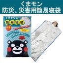 くまモン簡易寝袋【防災用品 防災セット用 非常用持出し用品】...