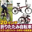 Classic Mimugo 折畳み自転車 20インチ 6S OP MG-CM206【防災 カゴ付】