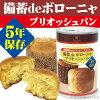 備蓄deボローニャブリオッシュパンパンの缶詰5年保存【非常食、保存食、防災グッズ】