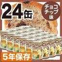 缶入りパン パンカン! チョコチップ味 24缶入...