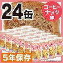 缶入りパン パンカン! コーヒーナッツ味 24缶入...