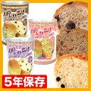 パンカン! 缶入りパン 【パンの缶詰 保存食 非常食 5年保...