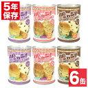 パンカン! 缶入りパン×6缶セット 【パンの缶詰 保存食 非常食 5年保存】...