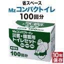 Mzコンパクトイレ 100回分 CPT-100防災グッズ、非常用トイレ、簡易トイレ、携帯トイレ、災害...